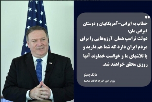 The Honorable Michael Pompeo